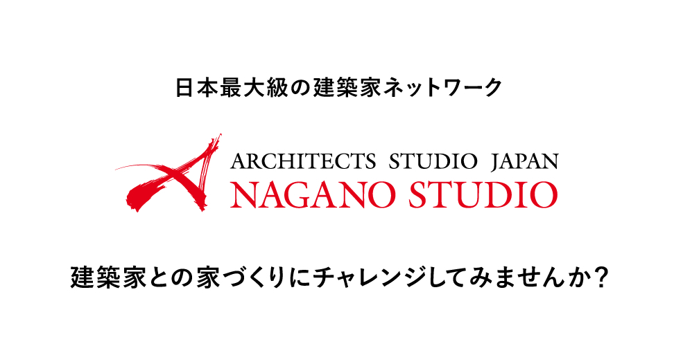 日本最大級の建築家ネットワーク ARCHITECT STUDIO JAPAN NAGANO STUDIO 建築家との家づくりにチャレンジしてみませんか?
