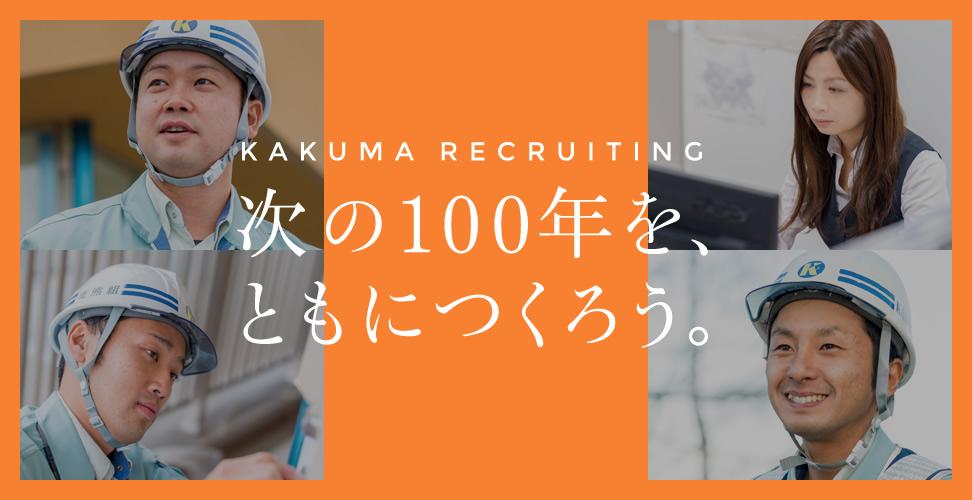 KAKUMA RECRUITING 次の100年を、ともにつくろう。